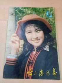 1981年第3期《哈尔滨银幕》期刊杂志 内含阿凡提等老电影内容