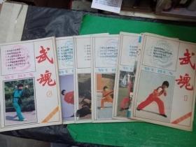 武魂1988年1-6