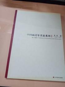 中国画青年名家系列 李岗