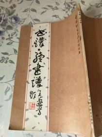 书谱续书谱  1987年1版1印