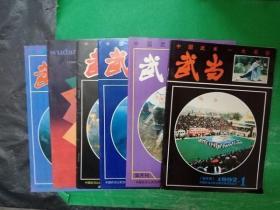 武当1992年全年1-6双月刊