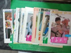 中华武术1994年1-12