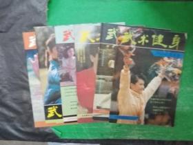 武术健身1991年全年1-6双月刊