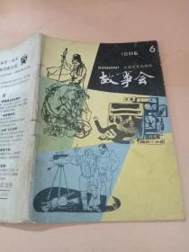 故事会1986年6