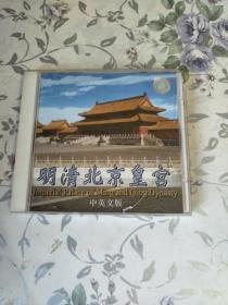 明清北京皇宫cd