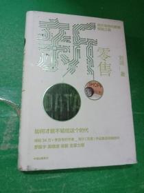 正版书籍 新零售 刘润 畅销书籍 中信出版社