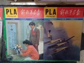 解放军画报1988年第4,5期,两本合售