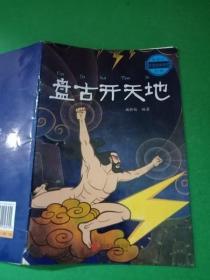 最美的中国经典神话故事:盘古开天地