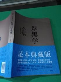 厚黑学全集(足本典藏)