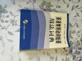 英语常用动词短语用法词典 (64开本)