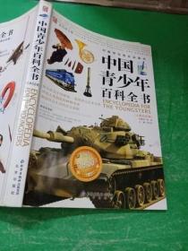 中国青少年百科全书