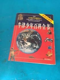 牛津少年儿童百科全书