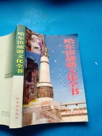 哈尔滨旅游文化全书