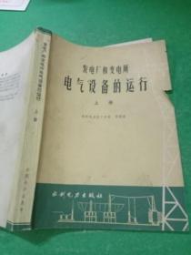 发电厂和变电所电气设备的运行上册