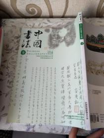 中国书法 2010 9