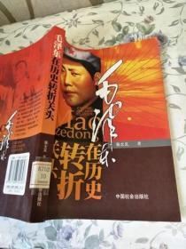 毛泽东在历史转折关头