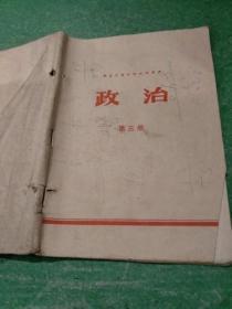 黑龙江省中学试用课本政治第三册