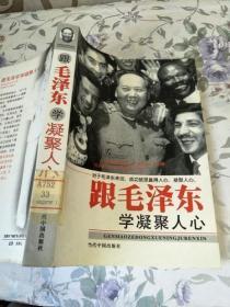 跟毛泽东学凝聚人心