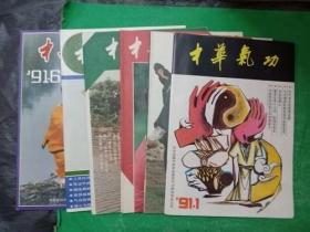 中华气功1991年1-6