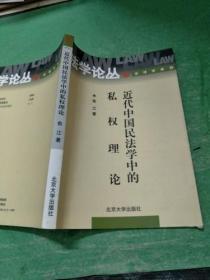 近代中国民法学中的私权理论