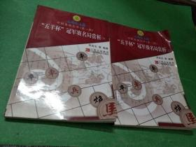 中国象棋丛书(第二版):五羊杯冠军赛名局赏析(上、下册)
