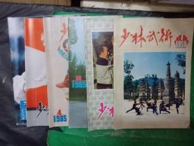 少林武术1985年1-6 双月刊