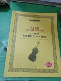 维瓦尔第六首大提琴奏鸣曲