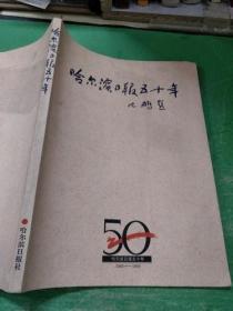 哈尔滨日报五十年 1945—1995