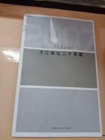 龙江画坛二十名家