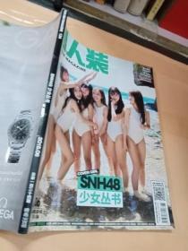 男人装2015.6 SNH48少女丛书