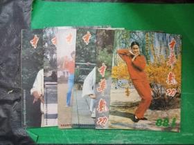 中华气功1988年1-6