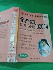 孕产妇优生保健1000问