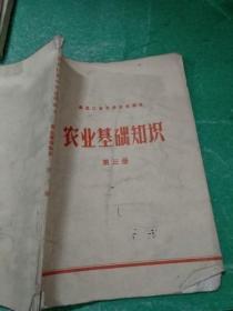 黑龙江中学试用课本农业基础知识第三册