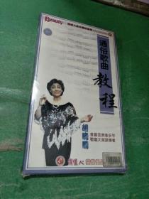 通俗歌曲教程胡晓晴VCD