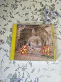 石刻艺术瑰宝 云冈 1CD