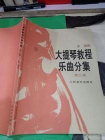大提琴教程乐曲分集第三册