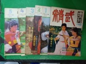 精武1988年1-5和增刊