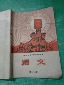 黑龙江省中学试用课本语文第八册有主席像