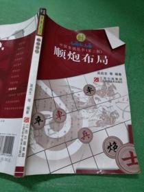 中国象棋丛书-第二版【顺炮布局】