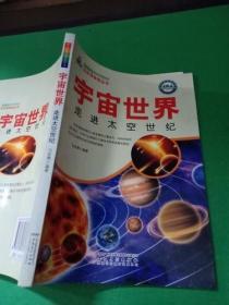 青少年博物馆丛书:宇宙世界-走进太空世纪