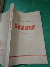 黑龙江中学试用课本农业基础知识第二册