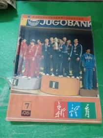 新体育1987年7-12