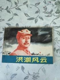 连环画: 洪湖风云