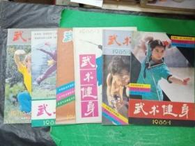 武术健身1986年1-6双月刊