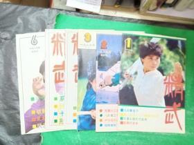 精武1989年1-6
