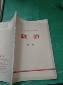 黑龙江省中学试用课本(政治)第二册
