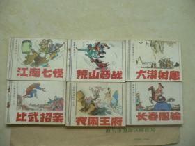 射雕英雄传 (12册全)  连环画 (请注意看说明)