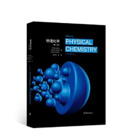 物理化学(第11版)