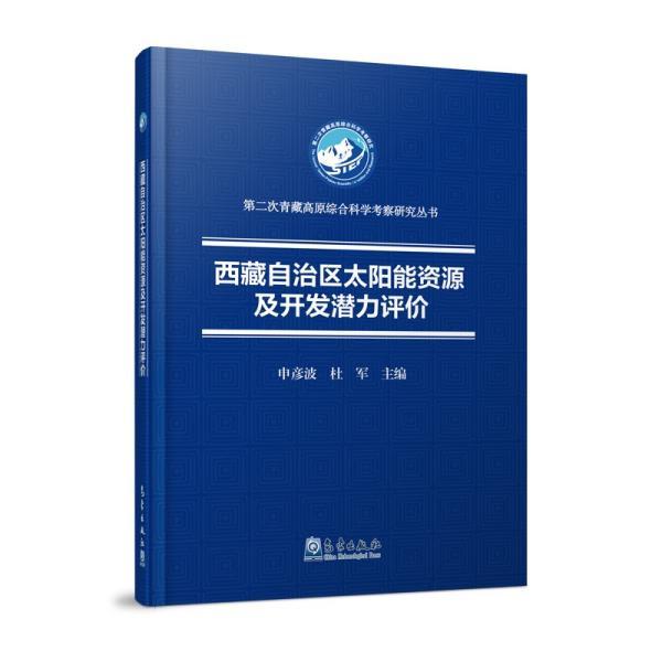 西藏自治区太阳能资源及开发潜力评价