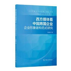 西方媒体看中国跨国企业:企业形象建构范式研究